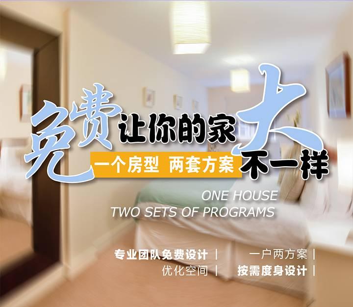 乐享屋免费 让你的家大不一样  一个房型给你两套参考方案