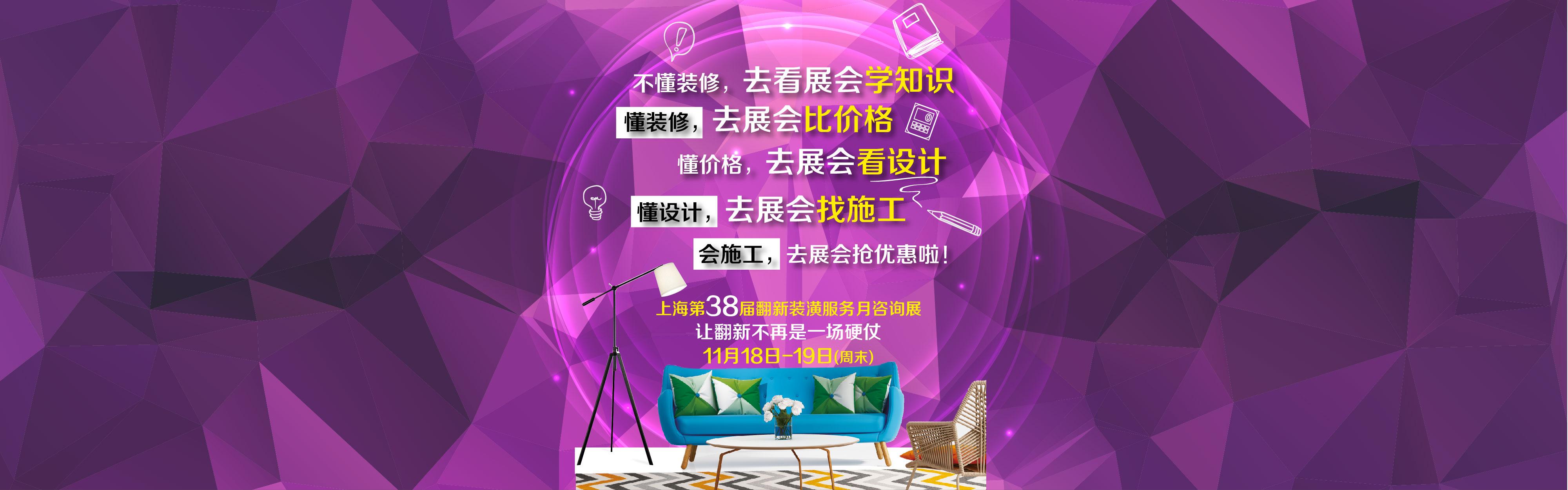 上海第38届翻新装潢服务月咨询展